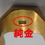 純金印台リング2